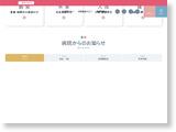 公立学校共済組合九州中央病院