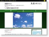 http://nttbj.itp.ne.jp/0255445131/index.html