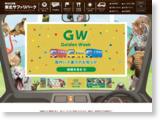 http://tohoku-safaripark.co.jp/