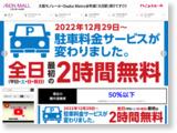 http://www.aeon.jp/sc/dainichi/