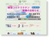 http://www.city.ashiya.lg.jp/