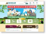 http://www.city.chiba.jp/zoo/