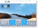 五ケ瀬ハイランドスキー場