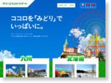 http://www.greenland.co.jp/park/