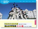 http://www.kaisei-ngs.ed.jp/
