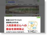 http://www.kouseiren-ta.or.jp/