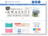 http://www.kwassui.ac.jp/chuko/