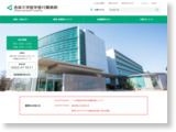 http://www.kyorin-u.ac.jp/hospital/