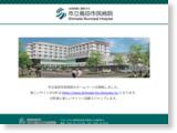 http://www.municipal-hospital.shimada.shizuoka.jp/