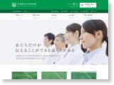 http://www.ndmc.ac.jp/hospital/