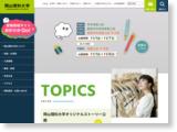 岡山理科大学のホームページ画像