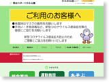http://www.parks.or.jp/kumagaya/