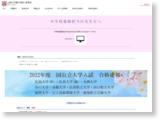 http://www.sanyo-jogakuen.ed.jp/