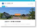 http://www.shirakami-jyuniko.jp/