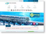 http://www.tokyo-monorail.co.jp/