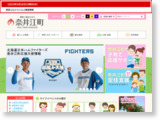 http://www.town.naie.hokkaido.jp/