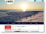 http://www.town.oumu.hokkaido.jp/