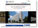 http://www.yamatane-museum.jp/