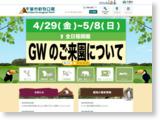 https://www.city.chiba.jp/zoo/