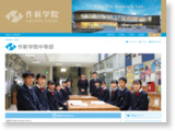 https://www.sakushin.ac.jp/juniorhighschool/