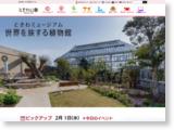 https://www.tokiwapark.jp/